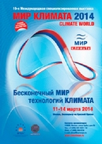 Выставочный проект «Мир климата»: развитие по восходящей