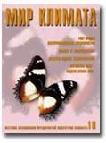 МИР КЛИМАТА №18 (2003)