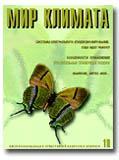 МИР КЛИМАТА №19 (2003)