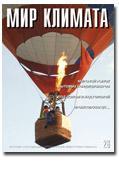 МИР КЛИМАТА №26 (2004)
