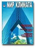 МИР КЛИМАТА №1 (2000)