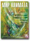 МИР КЛИМАТА №14 (2002)