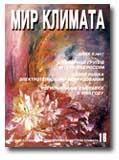 МИР КЛИМАТА №16 (2003)