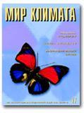 МИР КЛИМАТА №17 (2003)