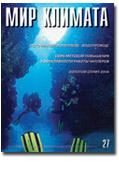МИР КЛИМАТА №27 (2004)