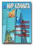 МИР КЛИМАТА №2 (2000)