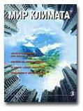 МИР КЛИМАТА №3 (2000)