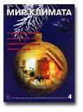 МИР КЛИМАТА №4 (2001)