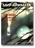 МИР КЛИМАТА №5 (2001)