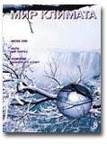 МИР КЛИМАТА №8 (2001)
