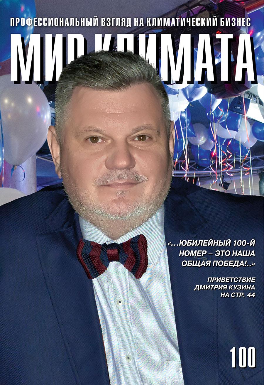 МИР КЛИМАТА №100 (2017)