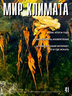 МИР КЛИМАТА №41 (2007)