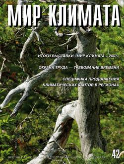 МИР КЛИМАТА №42 (2007)