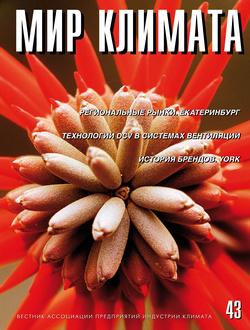 МИР КЛИМАТА №43 (2007)