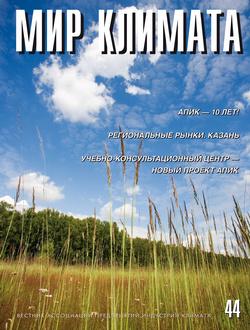 МИР КЛИМАТА №44 (2007)