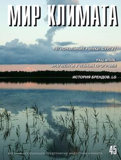 МИР КЛИМАТА №45 (2007)