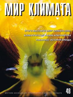 МИР КЛИМАТА №48 (2008)