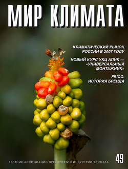 МИР КЛИМАТА №49 (2008)