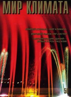 МИР КЛИМАТА №50 (2008)