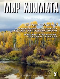 МИР КЛИМАТА №51 (2008)