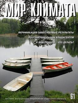 МИР КЛИМАТА №61 (2010)