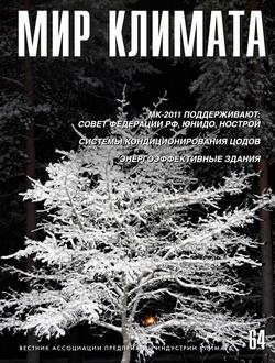 МИР КЛИМАТА №64 (2011)