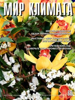 МИР КЛИМАТА №66 (2011)