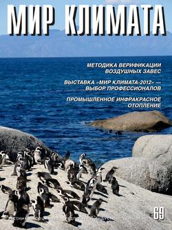 МИР КЛИМАТА №69 (2011)