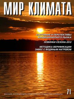 МИР КЛИМАТА №71 (2012)