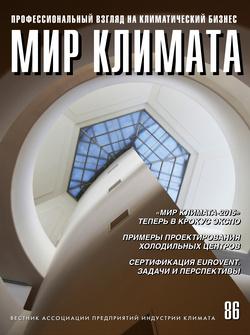 МИР КЛИМАТА №86 (2014)