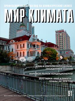 МИР КЛИМАТА №91 (2015)