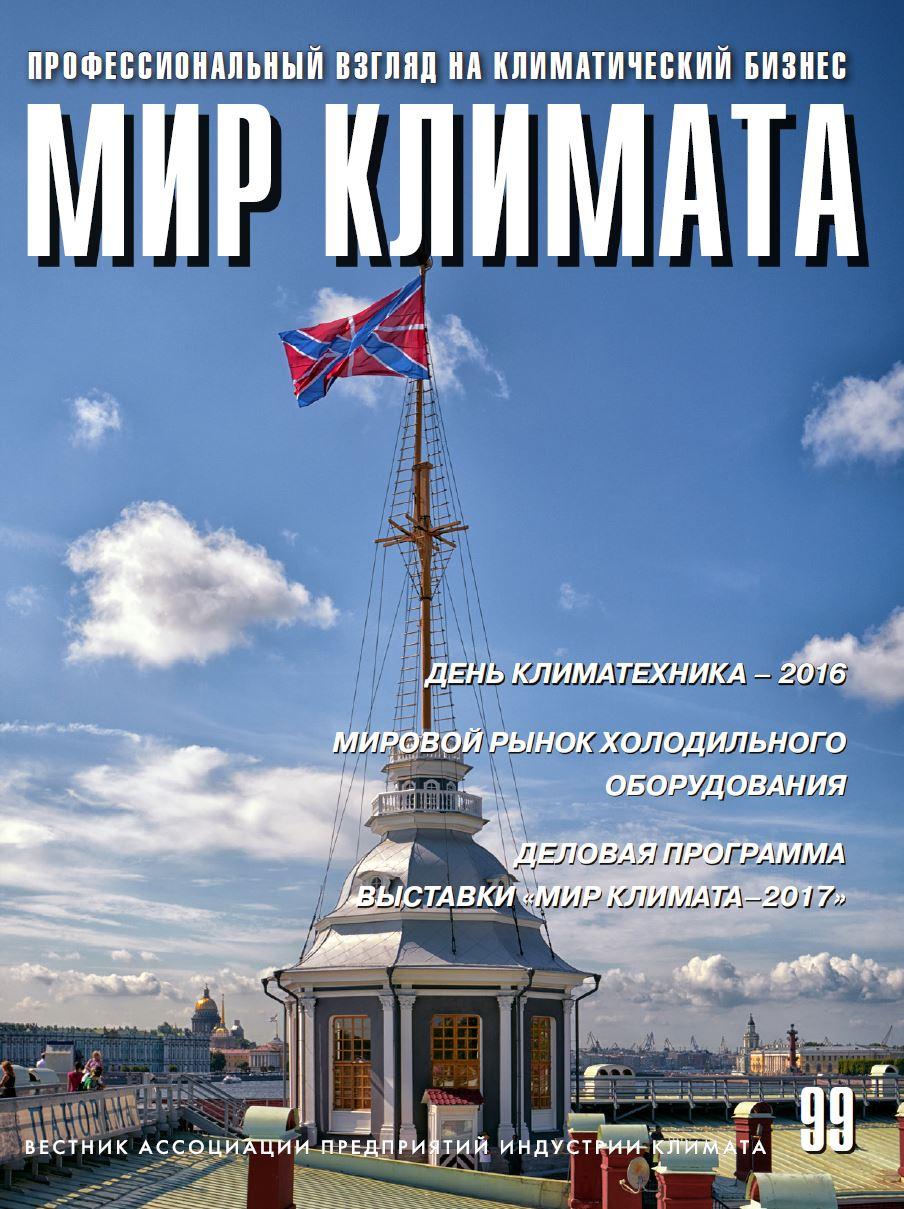 МИР КЛИМАТА №99 (2016)